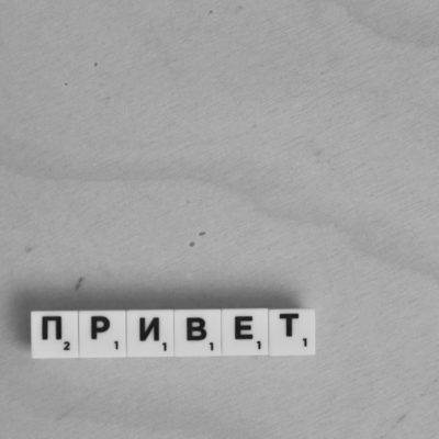 Russian Word of the Week Archive